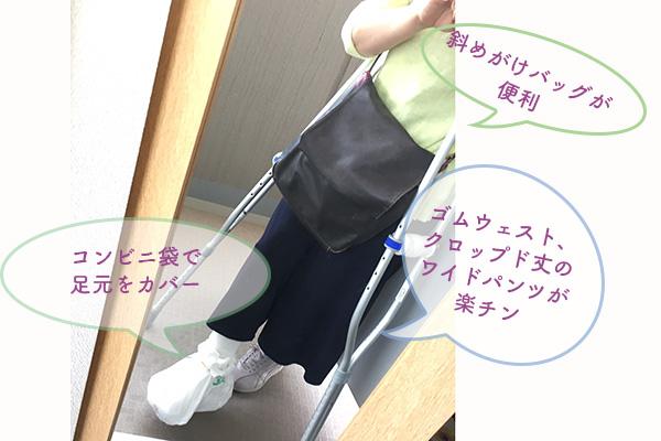 2356_お出かけスタイル.jpg