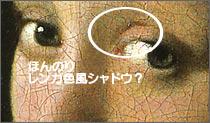 目のアップ.jpg