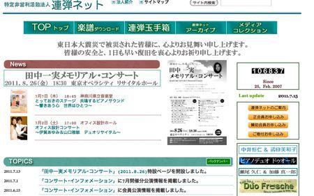 連弾ネットTOP.jpg