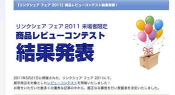 LSコンテスト2011_8a.jpg