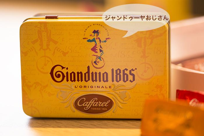 8407_ジャンドゥーヤ.jpg