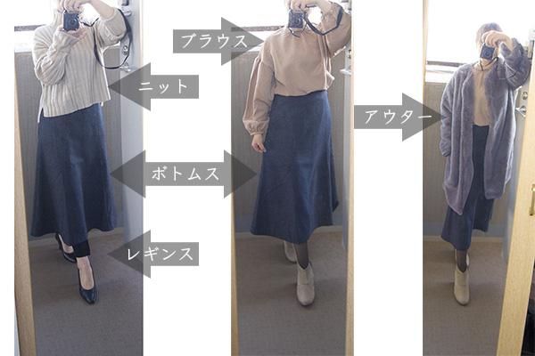 _51904_コーデ.jpg