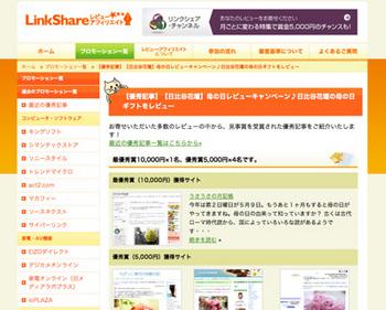 2010_6日比谷花壇母の日.jpg