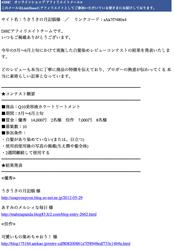 DHCコンテスト.jpg
